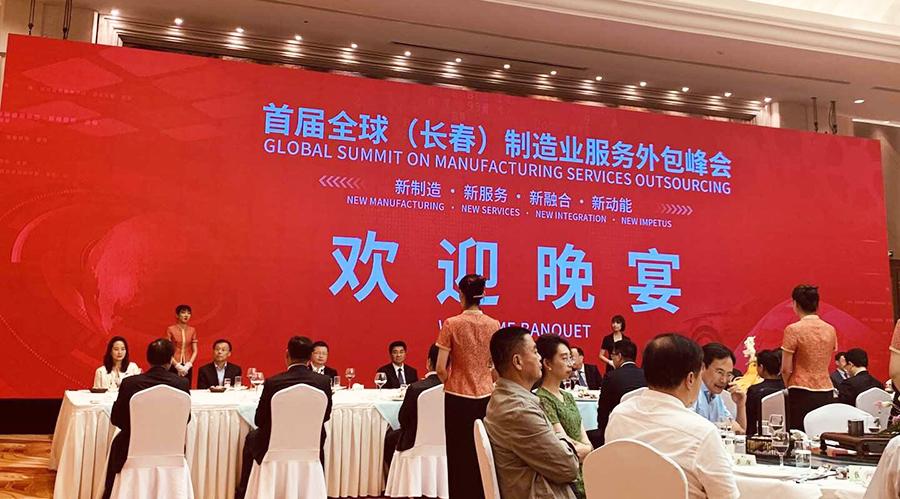 全球(长春)制造业服务外包峰会