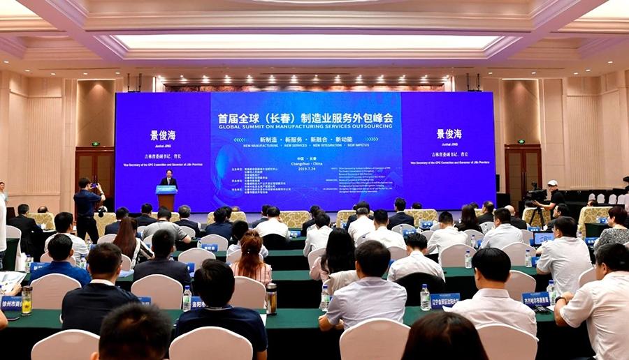 长春制造业服务外包峰会