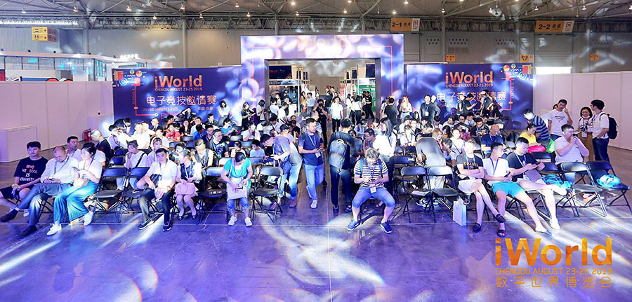 iWorld数字世界博览会
