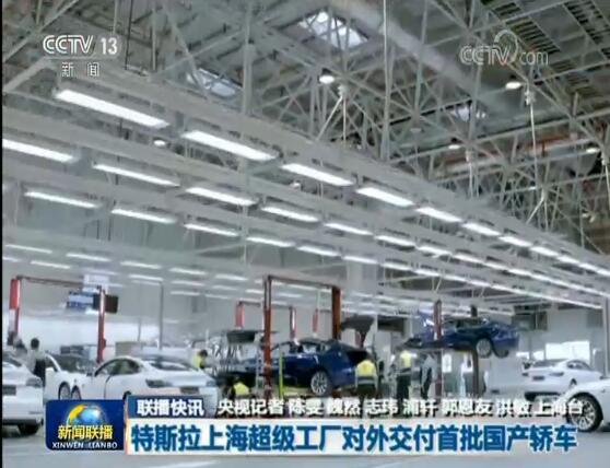 特斯拉Model 3中国量产