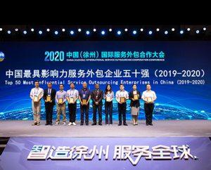 中国最具影响力服务外包企业